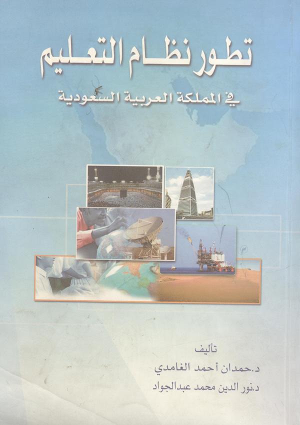 كتاب نظام وسياسة التعليم في المملكة العربية السعودية pdf